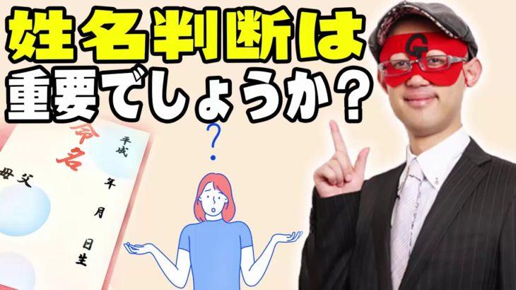 ゲッターズ飯田 🔥 姓名判断は重要でしょうか…? 🔥 五星三心占い