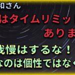 【並木良和さん】目醒めとスピリチュアルについて!タイムリミットのある人生で満足して宇宙に帰るためにやるべきこととスターシードの特徴について!