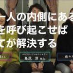 島尻淳先生天栄村スピリチュアルツアー後編