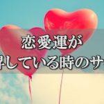 恋愛運がアップしているサイン!運命の相手と出会いやすい時とは?【チャンネルダイス】音声付き