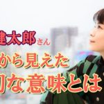 伊藤健太郎さんなぜ?ひき逃げ事件から彼の運勢を読む!!