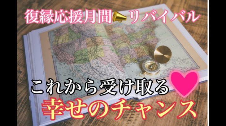 【🎉復縁応援月間📣リバイバル🌈💕これから受け取る幸せのチャンス🌈】