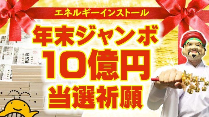 【金運】年末ジャンボ宝くじ10億円!の当選エネルギーをインストールします。(倍速再生OK)