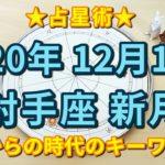 【占星術】12月15日射手座新月♐ホロスコープ解説 必見!これからの時代のキーワード