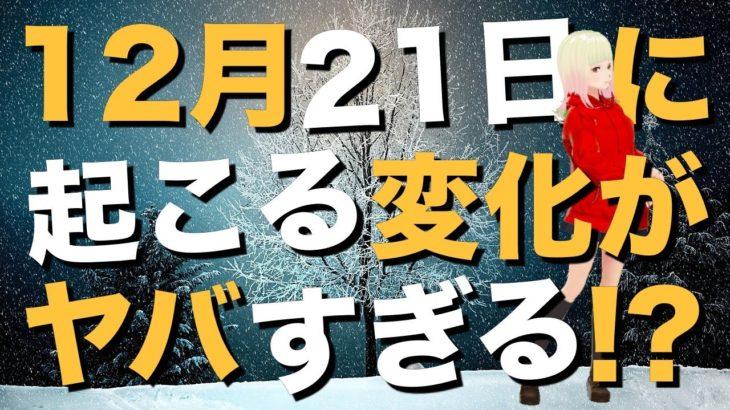 【衝撃】光の銀河連合とアシュタールのメッセージがヤバすぎる!!12月21日に起こる変化とは!?【スピリチュアル】