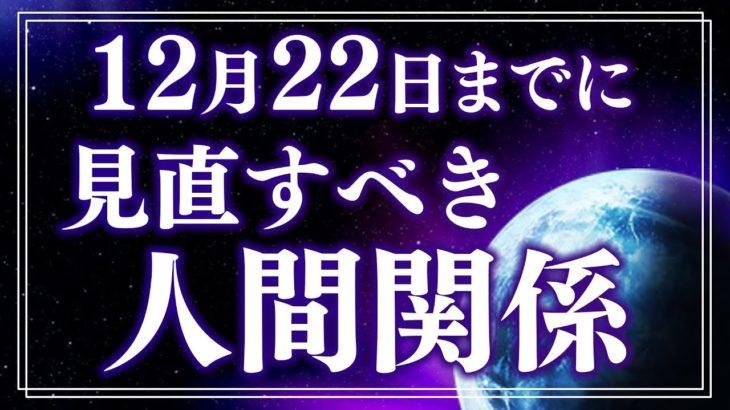 12月22日スピリチュアル【風の時代】絶対やるべき人間関係の見直し浄化/龍神の声をあなたへ