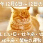 12月6日~12月12日の運勢 大切にしたい日・牡羊座・牡牛座・双子座・蟹座の運勢