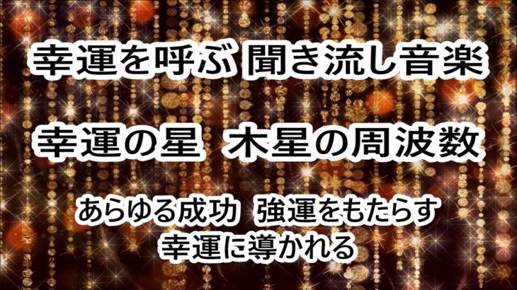 【聞き流し 音楽】「あらゆる成功」「強運をもたらす」「幸運に導かれる」「恋愛や仕事の拡大 発展  成長」【木星 周波数 183.58 Hz】幸運を呼ぶ音楽・ヒーリングミュージック・金運アップ・金運