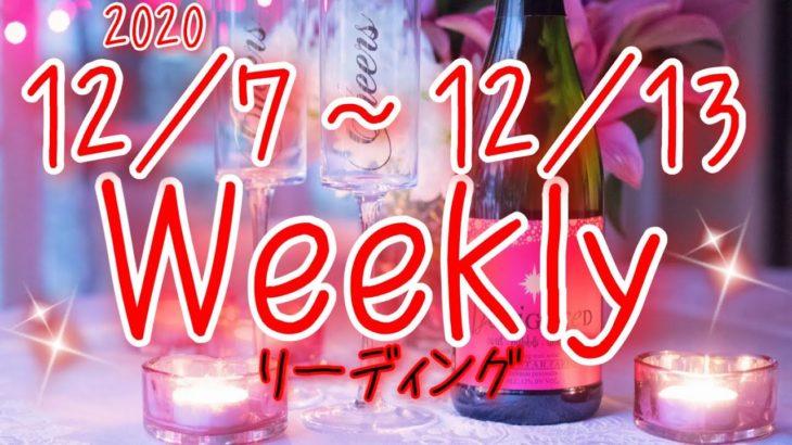 2020  12/07〜12/14 Weeklyリーディング【タロット、占い、カードリーディング】