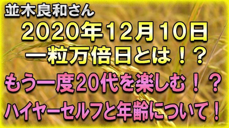 【並木良和さん】2020年12月10日、幸運をもたらす力が倍増!?一粒万倍日とは!ハイヤーセルフとつながって若さを保とう!