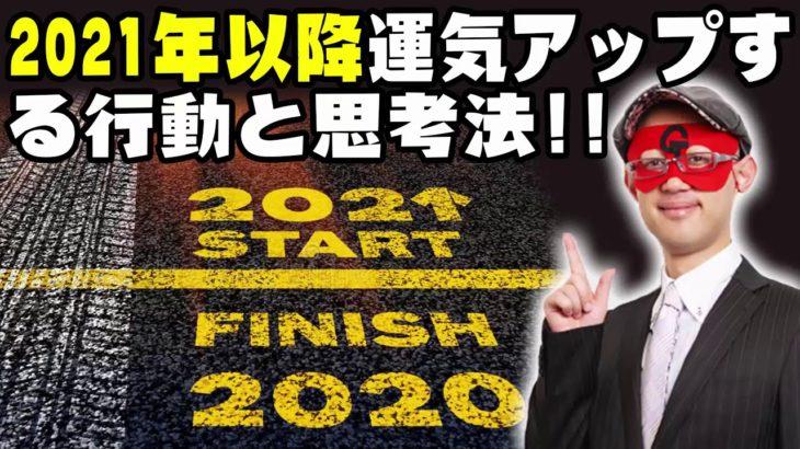 ゲッターズ飯田  2021年の運勢アップに向けて 五星三心占い