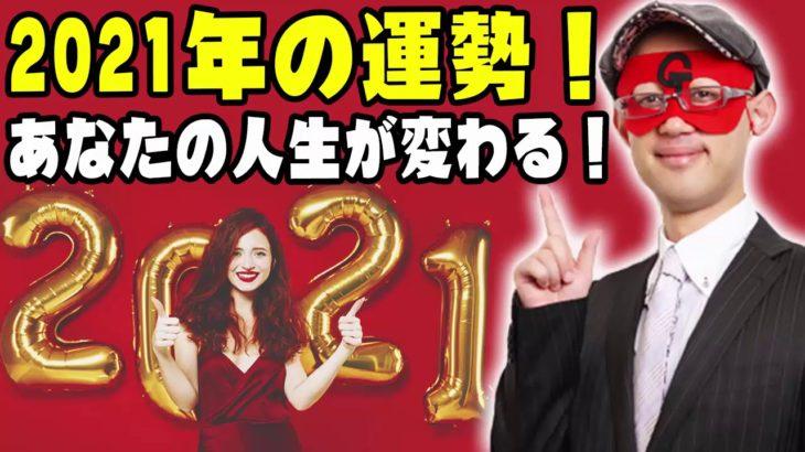 ゲッターズ飯田 2021年の運勢!あなたの人生が変わる! 五星三心占い