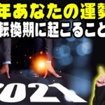 ゲッターズ飯田  2021年あなたの運勢は?人生の転換期に起こることとは? 五星三心占い