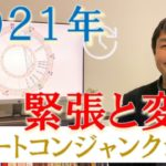 【2021年 運勢】2021年の運勢を西洋占星術で占う!1月は大転換!4月後半は日本にとって○○○!?