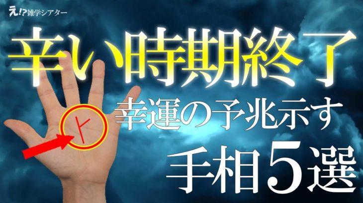 【ツラい時期終了のお知らせ】手相でわかる幸運の予兆5選
