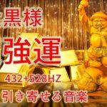 超強運【大黒様】幸運を引き寄せる音楽 BGM 432Hz + 528Hz 大黒様、幸せと金運上昇 結ぶ 柱の神様