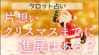 【片想い】クリスマスまでの2人の進展は?【恋愛タロット占い】【スピリチュアル】