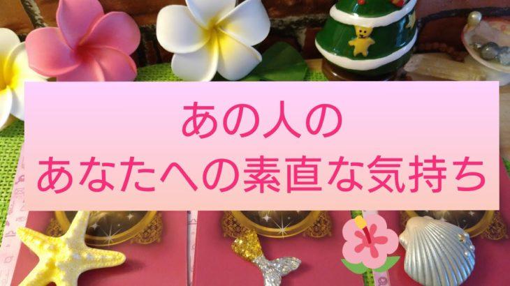 ♥あの人のあなたへの素直な気持ち♥タロット&オラクル カードリーディング 恋愛占い3択 小川亜弥