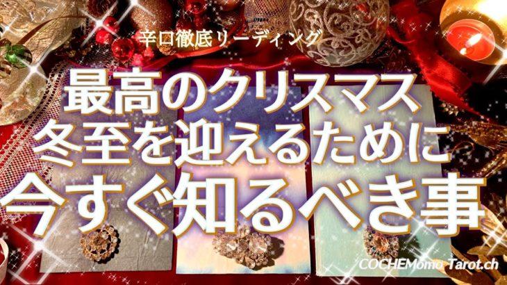 辛口!最高のクリスマス 冬至を迎えるために【タロット】占い、恋愛、仕事、総合、徹底リーディング