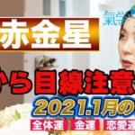 七赤金星2021年1月の運勢♡【九星気学風水】「大きな決断が待っている♡」