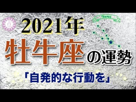 【占い】2021年 牡牛座(おうし座)の運勢を占う!【西洋占星術・タロット・易】