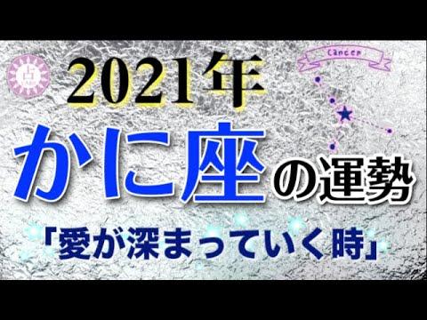 【占い】2021年 蟹座(かに座)の運勢を占う!【西洋占星術・タロット・易】
