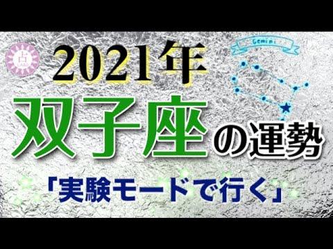 【占い】2021年 双子座(ふたご座)の運勢を占う!【西洋占星術・タロット・易】