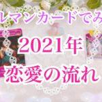 2021年❤️あなたの恋愛運 ルノルマン・オラクルカードでリーディング