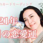 2021年1月の恋愛運【3択】
