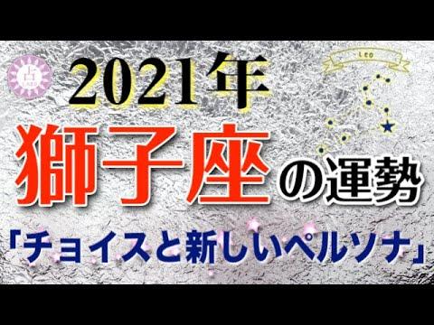 【占い】2021年 獅子座(しし座)の運勢を占う!【西洋占星術・タロット・易】