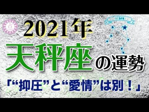 【占い】2021年 天秤座(てんびん座)の運勢を占う!【西洋占星術・タロット・易】